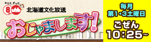 bn_ojamashimasu_L